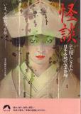 怪談―ひた隠しにされた日本各地の心霊体験 (青春文庫)