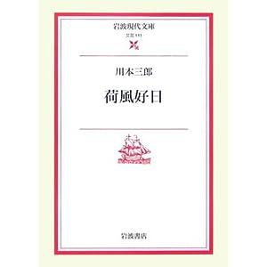 【クリックでお店のこの商品のページへ】荷風好日 (岩波現代文庫) [文庫]