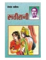 Roothi Rani (Hindi)