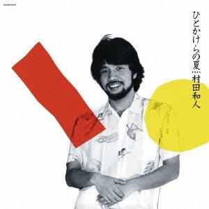 ひとかけらの夏 (SHM-CD)