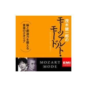 茂木健一郎のモーツァルト・モード