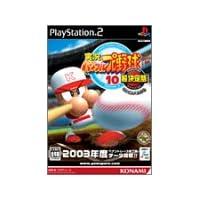 実況パワフルプロ野球 10 超決定版(PS2)