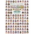 フレッシュタレント名鑑 the year 2000 DVD ~ 佐藤江梨子、君嶋ゆかり、小池栄子、 永井流奈 (DVD2000)