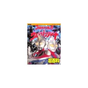 ウルトラマンティガ&ウルトラマンダイナ 光の星の戦士たちの画像