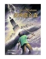 The Lightning Thief (Percy Jackson and the Olympians)