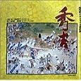 NHK大河ドラマ主題曲集 「秀吉」 テレビ主題歌、谷村新司、久岡昇、 NHK交響楽団 (CD1996)