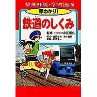 学習漫画 早わかり!鉄道のしくみ (集英社版・学習漫画)