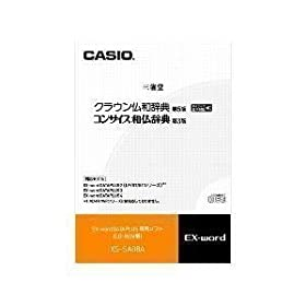 CASIO エクスワード データプラス専用追加コンテンツCD-ROM XS-SA08A (ネイティブ音声収録クラウン仏和/コンサイス和仏辞典)