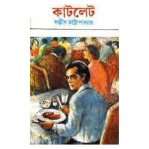 Kataleta (Bengali Edition)