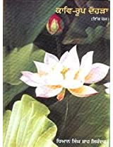 Kaav-Roop Dohra