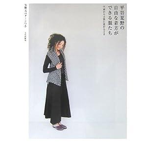 平岩夏野の自由な着方ができる服たち—平面から立体に変わるとき