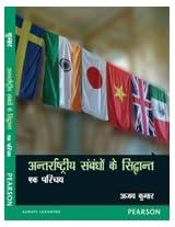 Antarrashtriya Sambandhon ke Siddhanta: Ek Parichay in
