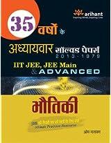 Vigat 35 Varsho Ke Adhyaywar IIT JEE Hal Bhotiki