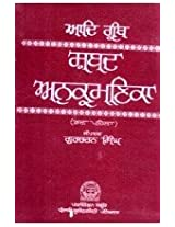 Adi Grantha shabada-anukramanika