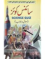 Science Quiz (Sawalo Jawab)(Urdu/English)(PB)