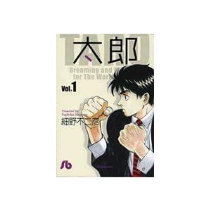 太郎 vol.1―Dreaming and working for (小学館文庫 ほB 41)