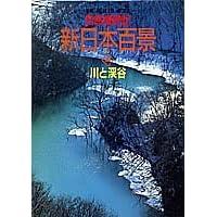 川と渓谷 (自然歳時記 新日本百景)