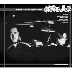 鉄砲玉の美学~中島貞夫の世界