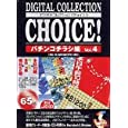 Digital Collection Choice! No.25 パチンコチラシ編 Vol.4 イングカワモト (CD-ROM2002) (Macintosh, Windows)