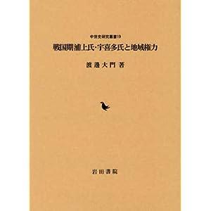 戦国期浦上氏・宇喜多氏と地域権力