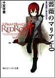 薔薇のマリアVer0 僕の蹉跌と再生の日々 (角川スニーカー文庫) (文庫)