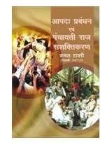 Aapda Prabandhan Avem Panchayat Raj Sasaktikaran (Hindi Edition)