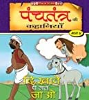 Tales Of Panchatantra - Vol. 4 (Dubbed) | VCD