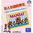 iGame 1500 芸人街道膝栗毛。 Pケースサイズ MSDジャパン (CD-ROM1999) (Macintosh)