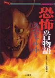 恐怖の百物語スペシャル〈第1弾〉 (二見WAiWAi文庫)