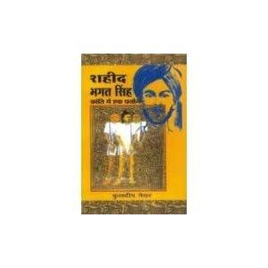 Shahid Bhagat Singh! Kranti Mein Ek Prayog