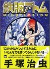 鉄腕アトム (03) (講談社漫画文庫)
