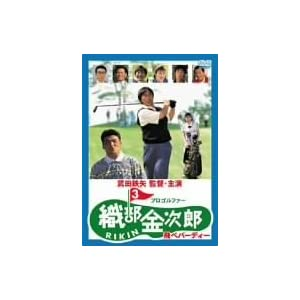プロゴルファー織部金次郎3 飛べバーディーの画像