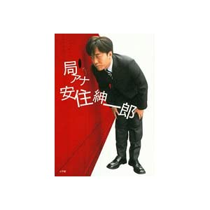 『局アナ 安住紳一郎 [単行本]』