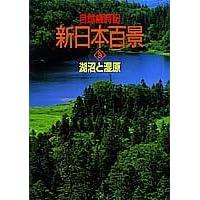 湖沼と湿原 (自然歳時記 新日本百景)