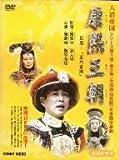 [DVD]完全版康煕王朝