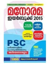 Manorama Yearbook 2015 (MALAYALAM)