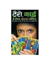 Tarot Card Main Chhipa Aapka Bhawishya