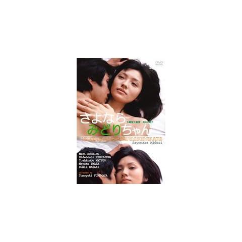 さよならみどりちゃん [DVD] (2006)