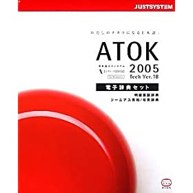 ATOK 2005 for Windows dqTZbg