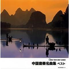 中国音楽名曲集 ベスト