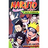 NARUTO-ig-ItBVAj[VBOOK `EG WvR~bNX{ j