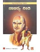 Chaanakya Neethi (Kannada)