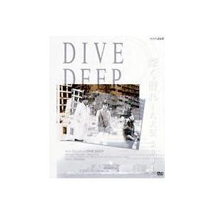 深く潜れ〜八犬伝2001〜 DVD-BOXセット