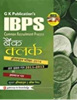 Guide IBPS CWE Bank Clerical Cadre: Online Exam