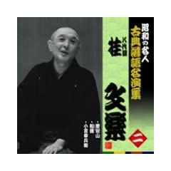 昭和の名人~古典落語名演集 八代目桂文楽 二