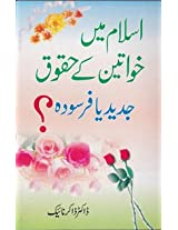 Islam Me Khawateen Ke Huqooq Jadeed Ya Farsuda? (Urdu)(PB)