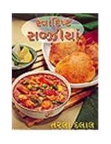 Swadisht Subzian  (Gujarati)