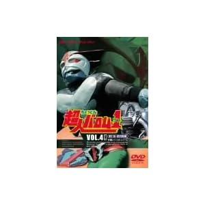 超人バロム・1 VOL.4
