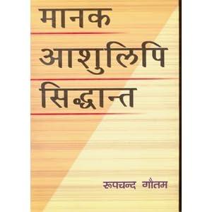 Manak Ashulipi Sidhaant (IN HINDI)