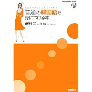 【クリックでお店のこの商品のページへ】「普通」の韓国語を身につける本―韓国語アタマをつくるリファレンスブック (REFERENCE BOOK) [単行本]
